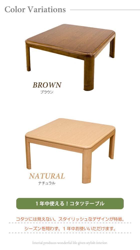 こたつ使用可能!幅80cm木目柄リビングテーブル(正方形)