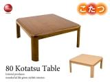 幅80cmリビングテーブル(こたつ使用可能・正方形)