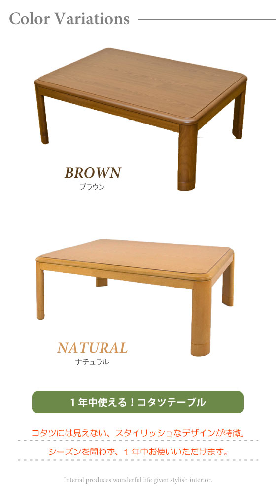 こたつ使用可能!幅105cm木目柄リビングテーブル(長方形)