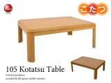 幅105cm・天然木製リビングテーブル(こたつ使用可能・長方形)