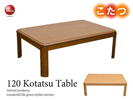 こたつ使用可能!幅120cm木目柄リビングテーブル(長方形)