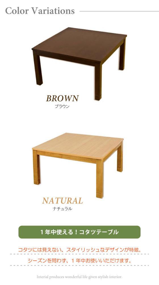 こたつ使用可能!幅75cm木製リビングテーブル(正方形)