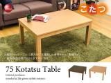 幅75cm・天然木製・ローテーブル(こたつ使用可能・正方形)