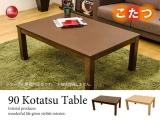 幅90cm・天然木製リビングテーブル(コタツ使用可能・長方形)