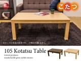 こたつ使用可能!幅105cm木製リビングテーブル(長方形)