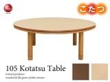 幅105cm・天然木製・ローテーブル(こたつ使用可能・楕円形)