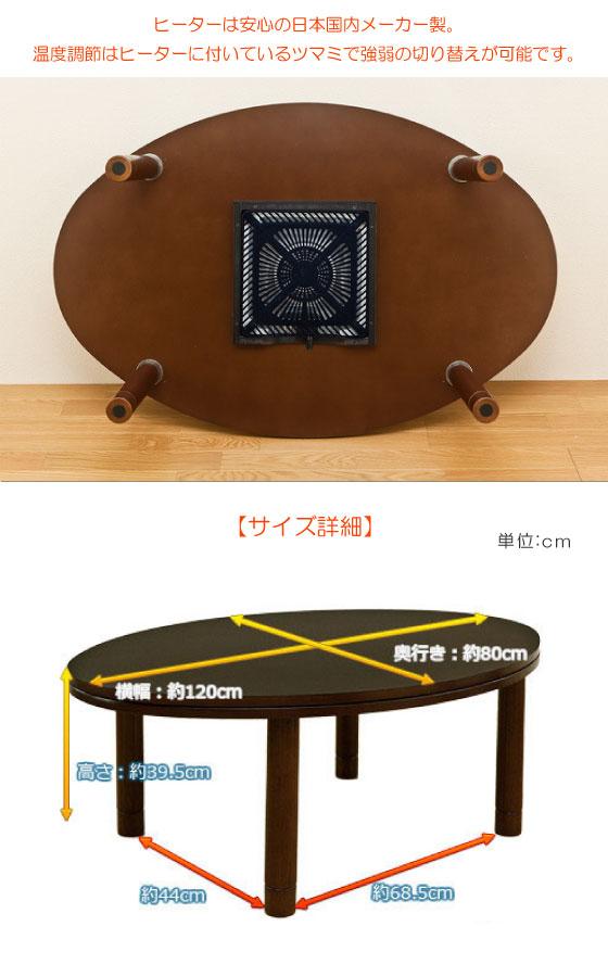 こたつ使用可能!幅120cmリビングテーブル(楕円形)