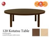 幅120cm・天然木製・ローテーブル(こたつ使用可能・楕円形)