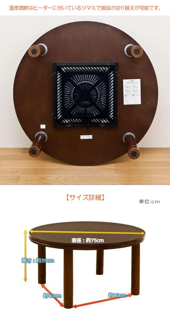 こたつ使用可能!木製・円形リビングテーブル(直径75cm)