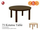 直径75cm・天然木製・ローテーブル(こたつ使用可能・円形)
