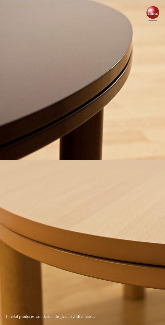こたつ使用可能!木製・円形リビングテーブル(直径90cm)