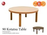 直径90cm・天然木製・ローテーブル(こたつ使用可能・円形)