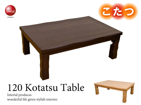 クラシックデザイン・幅120cmこたつテーブル(折りたたみ式)