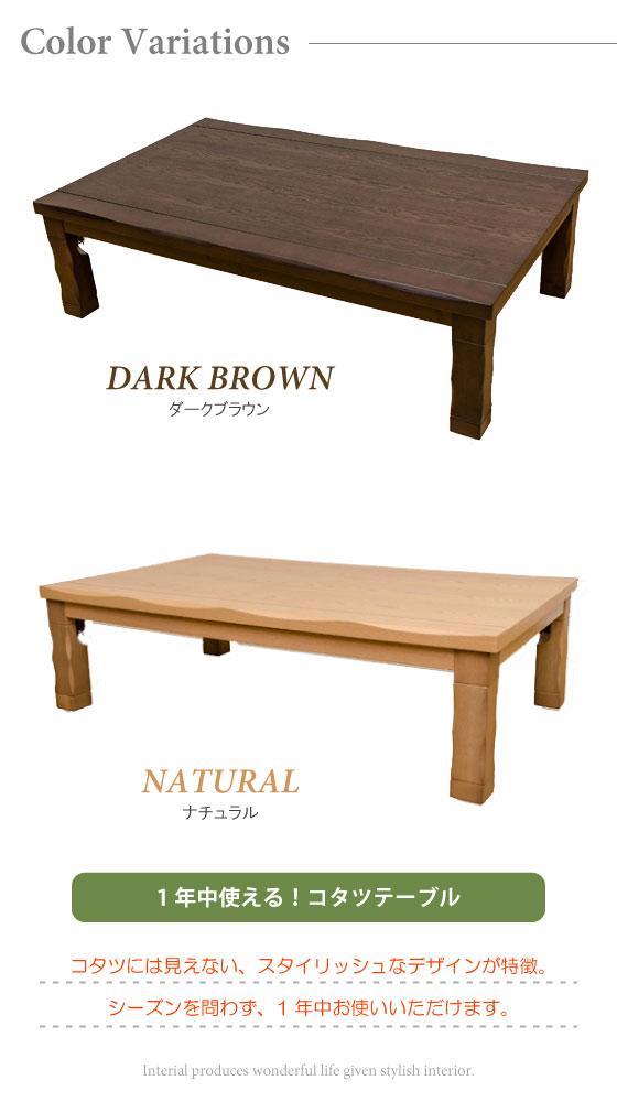 クラシックデザイン・幅150cmこたつテーブル(折りたたみ式)