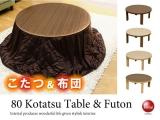 リバーシブル天板・折り畳み円形こたつテーブル&掛け布団セット(直径80cm)完成品