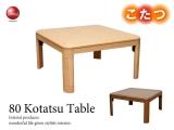 幅80cm・天然木製リビングテーブル(こたつ使用可能・折りたたみ式・正方形)