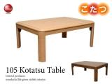 幅105cm・天然木製リビングテーブル(こたつ使用可能・折りたたみ式)