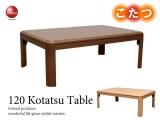 幅120cm・天然木製・ローテーブル(こたつ使用可能・折りたたみ式)