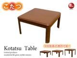 3段階高さ調整可能!幅75cmこたつテーブル(正方形)