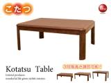 3段階高さ調整可能!幅105cmこたつテーブル(長方形)