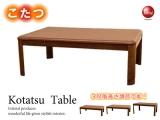 3段階高さ調整可能!幅120cmこたつテーブル(長方形)