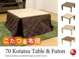 リバーシブル天板・正方形折り畳みこたつテーブル&掛け布団セット(幅70cm)完成品