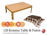 リビングこたつテーブル&チェック柄掛け布団セット(幅120cm)【完売しました】