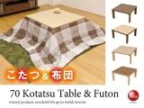 リバーシブル天板・折り畳みこたつテーブル&掛け布団セット(幅70cm)完成品