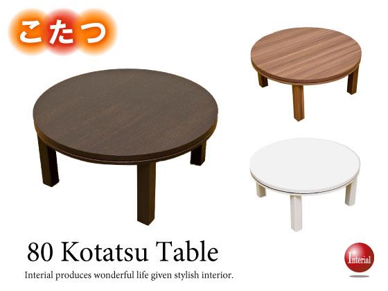 こたつ使用可能!シンプルデザイン・リビングテーブル(直径80cm円形)