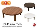 こたつ使用可能!シンプルデザイン・リビングテーブル(直径100cm円形)