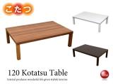 幅120cm・PVCシート張り合板・ローテーブル(こたつ使用可能・カラー3色)