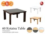 天板リバーシブル!折りたたみ式こたつテーブル(幅60cm正方形)完成品