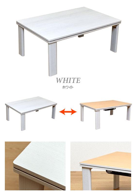 天板リバーシブル!折りたたみ式こたつテーブル(幅90cm長方形)完成品