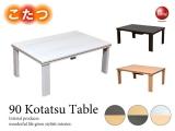 幅90cm・ウッド調天板・ローテーブル(こたつ使用可能・折りたたみ式)