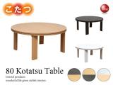 天板リバーシブル!折りたたみ式こたつテーブル(直径80cm円形)完成品