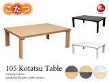 幅105cm・ウッド調天板・ローテーブル(こたつ使用可能・折りたたみ式)