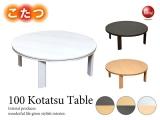 天板リバーシブル!折りたたみ式こたつテーブル(直径100cm円形)完成品