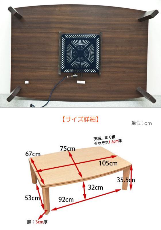 リバーシブル天板!スタイリッシュこたつテーブル(幅105cm)