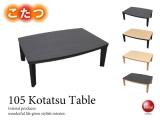 幅105cm・ウッド調デザイン・ローテーブル(こたつ使用可能)