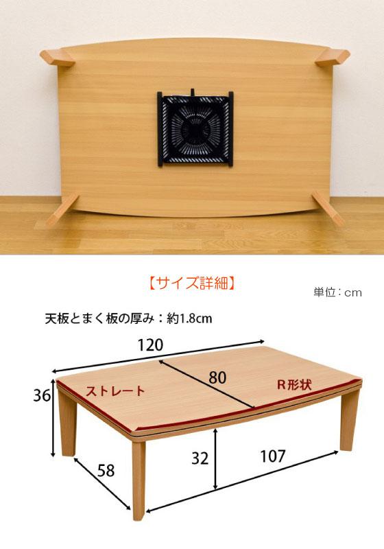 リバーシブル天板!スタイリッシュこたつテーブル(幅120cm)