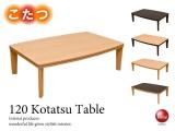 幅120cm・ウッド調デザイン・ローテーブル(こたつ使用可能)
