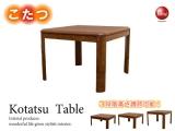 3段階高さ調整可能!幅75cmダイニングテーブル(コタツ機能付き)