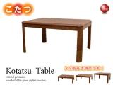 3段階高さ調整可能!幅105cmダイニングテーブル(コタツ機能付き)