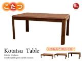 3段階高さ調整可能!幅120cmダイニングテーブル(コタツ機能付き)