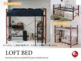 高さ調節可能!天然木&スチール製ロフトベッド(ハイタイプ)