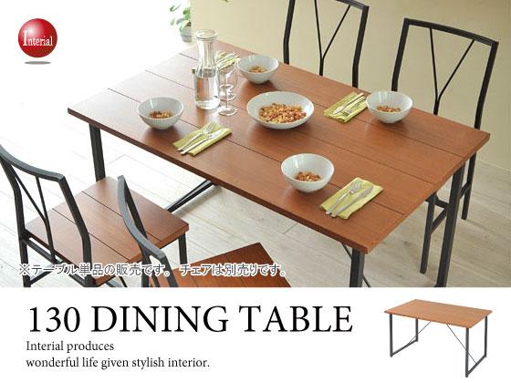 天然木&スチール製・カフェ風ダイニングテーブル(幅130cm)