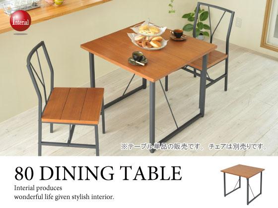 天然木&スチール製・カフェ風ダイニングテーブル(幅80cm正方形)