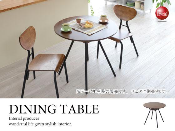 天然木&スチール製・ヴィンテージ風ダイニングテーブル(直径80cm円形)