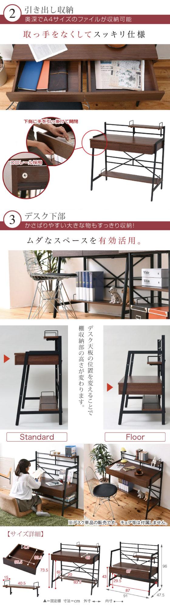 2段階で高さ調節可能!ロータイプPCデスク(幅91cm)