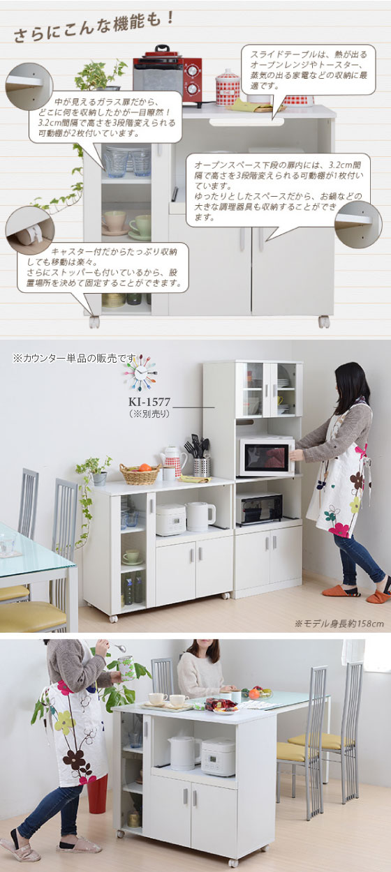 シンプルホワイト・幅90cmキッチンカウンター(キャスター付き)